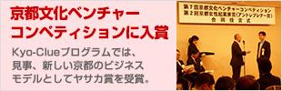 京都文化ベンチャーコンペティションに入賞