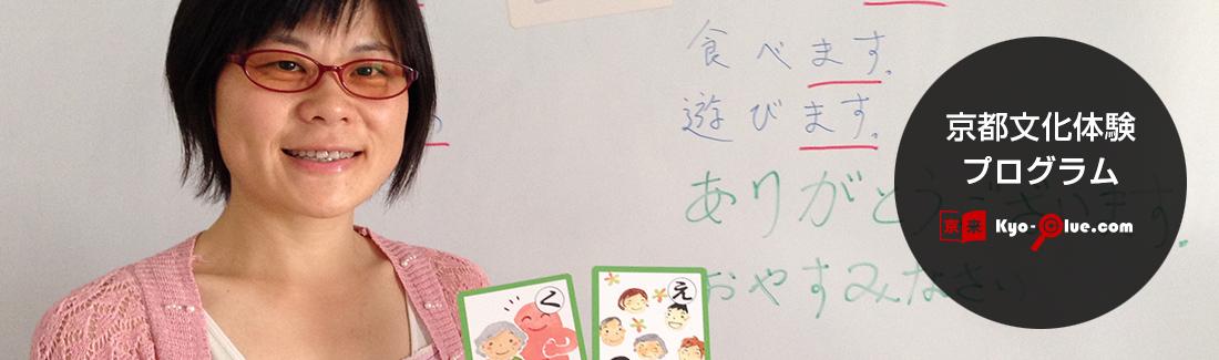 京都文化体験プログラム [ Kyo-Clue.com ] image2