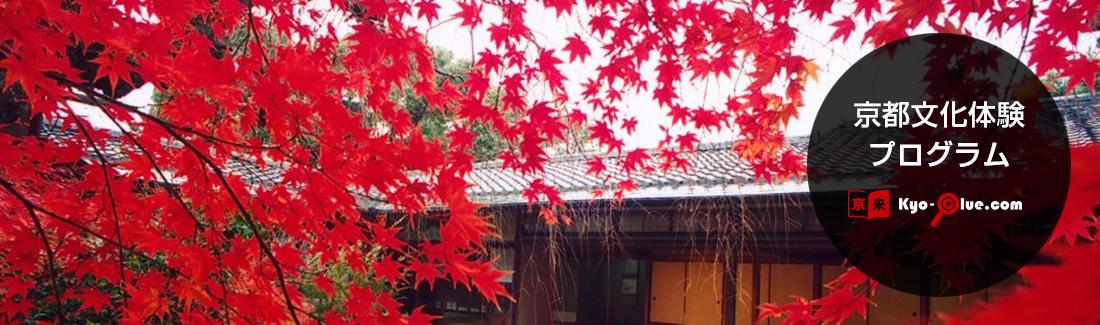 京都文化体験プログラム [ Kyo-Clue.com ] image3