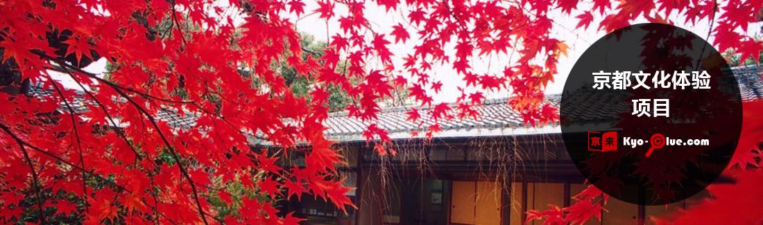 京都文化体验项目 [ Kyo-Clue.com ] image3