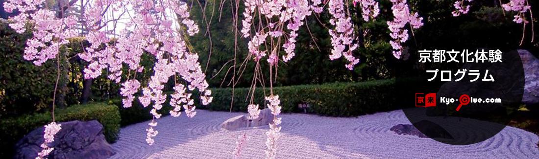 京都文化体験プログラム [ Kyo-Clue.com ] image4