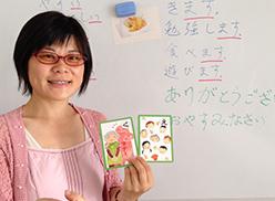 日本語学習