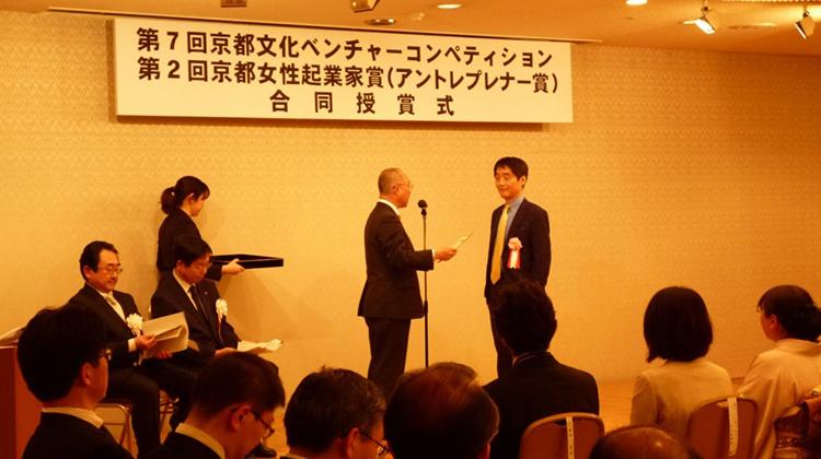 Kyo-Clue Won Kyoto Culture Venture Competition